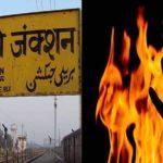 यूपी -दबंगों ने महिला को ज़िंदा जलाया