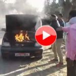 देखिये जलती हुई कार का वीडियो