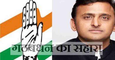 congres need alliance in uttar pradesh vidhan sabha election