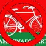 साइकिल और सपा पर आज होगा फैसला