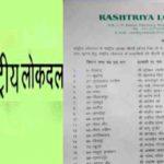 रालोद की गुड्डू पंडित समेत 35 प्रत्याशियों की नई लिस्ट