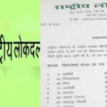 राजद ने जारी की चौथी और पांचवी लिस्ट