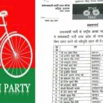 समाजवादी पार्टी  ने प्रदेश कार्यकारिणी  के सदस्य भी  बदले