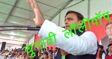 samajwadi party uttar pradesh akhilesh yadav election lolypop