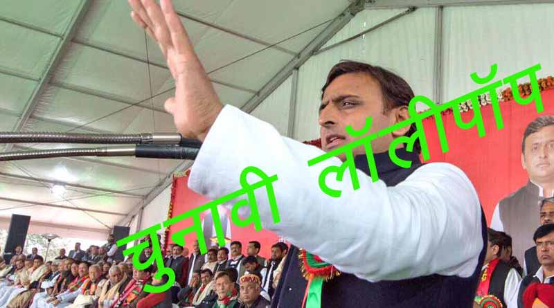 samajwadi party uttar pradesh akhilesh yadav election lolypop