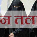 तीन तलाक – मुस्लिम महिलाओं को 6 महीने के लिए मिली आज़ादी