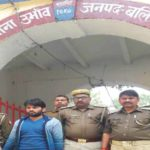 पुलिस ने फिरौती के आरोपी को किया गिरफ्तार