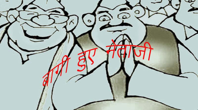 ballia political leaders against his party fight in election