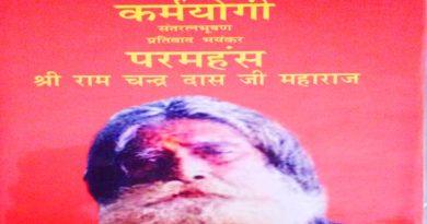 book ram chandra paramhans ayodhya