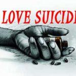 क्या यही प्यार है , प्रेमी ने प्रेमिका संग चुनी मौत