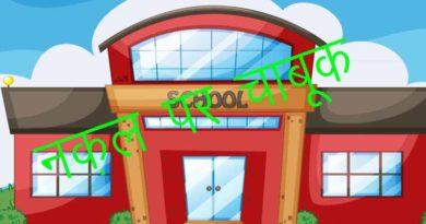 schools are black listed in ballia