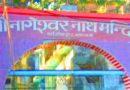 महाशिवरात्रि पर्व पर रामनगरी में लगा भक्तों का तांता
