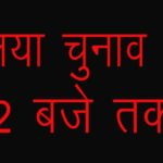 बलिया चुनाव का 2 बजे तक का हाल