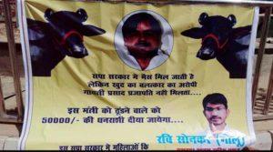 gaytri prajapati poster