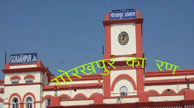 gorakhpur election