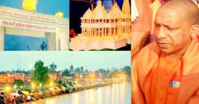 yogi ayodhya
