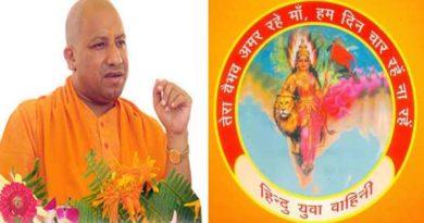 yogi hindu yuva wahini