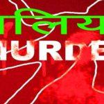 बलिया में खून का रिश्ता शर्मसार, भाई ने सरेआम बहन की गड़ासी से गला काट कर की  हत्या