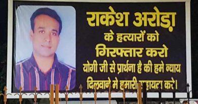 rakesh arora murder in saharanpur