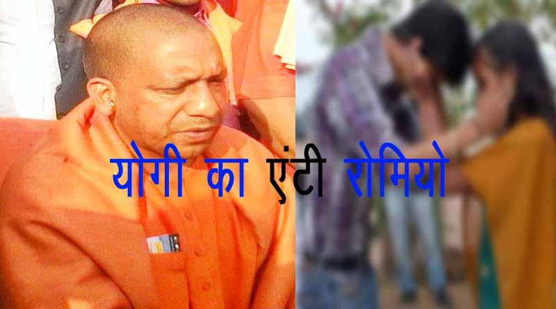 yogi adityanath anti romeo squad