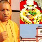 अयोध्या गुरु का सपना तो गोरखपुर योगी का दिल, अब कहाँ  से लड़ें विधानसभा चुनाव