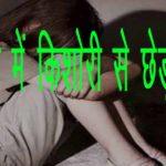 बलिया में हुई  किशोरी से छेड़छाड़ ,आरोपी हुआ गिरफ्तार