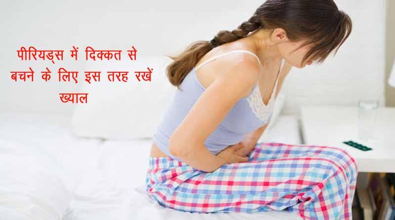 menstrual cycle tips