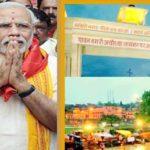 राम मंदिर निर्माण को लेकर प्रधानमंत्री नरेंद्र मोदी हुए सक्रिय