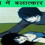 बलिया में हुआ दलित किशोरी का अपहरण और फिर हुआ बलात्कार