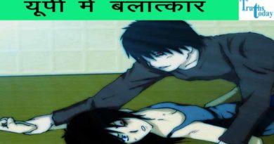 rape fatehpur