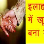 इलाहाबाद में ऐसा बजा डीजे कि बिना रस्म रिवाज के हुई शादी , लेकिन खूनी बन गया डीजे