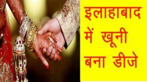 dj marriage