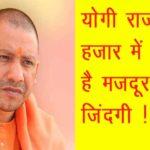 योगी राज में 20 हजार में बिकती है मजदूर की जिंदगी !