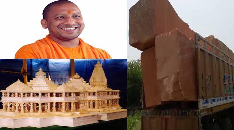 yogi ram mandir ayodhya