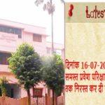 बलिया के टीडी कॉलेज में जमकर बवाल ,शिक्षक की पिटाई परीक्षाएं स्थगित