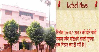 ballia td college Shri Murli Manohar Town P. G. College