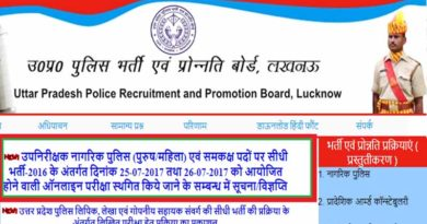 up police daroga exam cancel