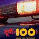 यूपी 100 ने शुरू किया सवारियां ढोने का काम देखें विडियो