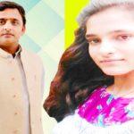 अखिलेश यादव ने बढ़ाया मदद का हाथ ,रागिनी के परिवार को दी दो लाख की मदद
