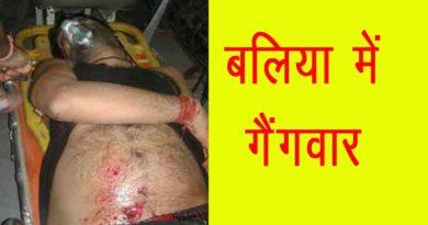 ballia,ballia news in hindi,gangwar,ballia gangwar,ballia police,up police,yogi adityanath