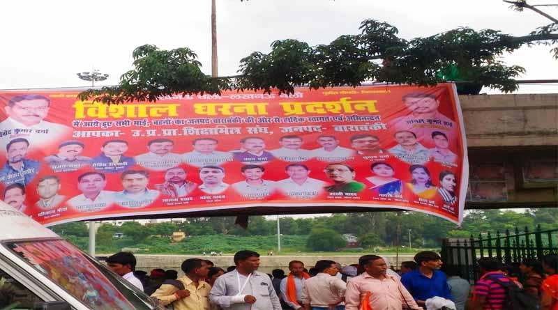 shikshamitra protest lucknow
