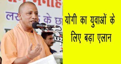uttar pradesh cm yogi adityanath says no interview in vacancy