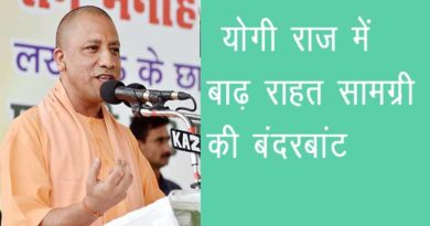 yogi flood uttar pradesh