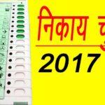 बलिया निकाय चुनाव की तैयारियों का पूरा हाल