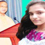 योगी ने नहीं की रागिनी के परिवार से मुलाकात