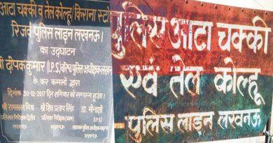 police line lucknow aata chakk, police line lucknow